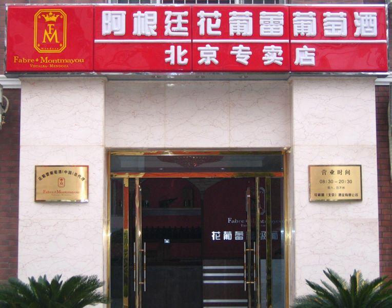Fabre Montmayou, pasión china